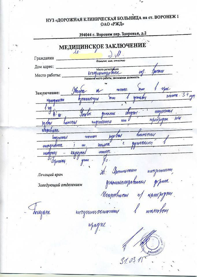 op-voronezh