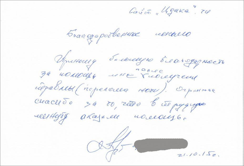 pismo-40000-perelom-lit