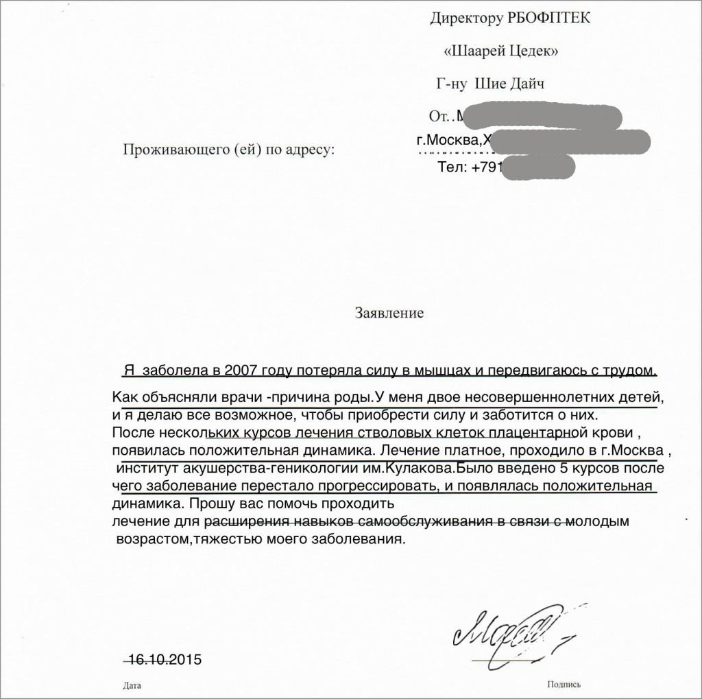pismo-devushka-10-2015