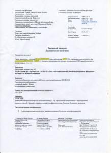 klinika-munhen