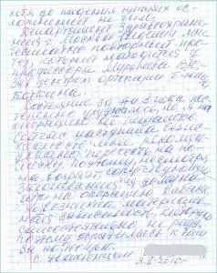 1934-pismo-2