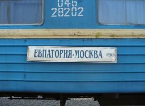 eupat-msk