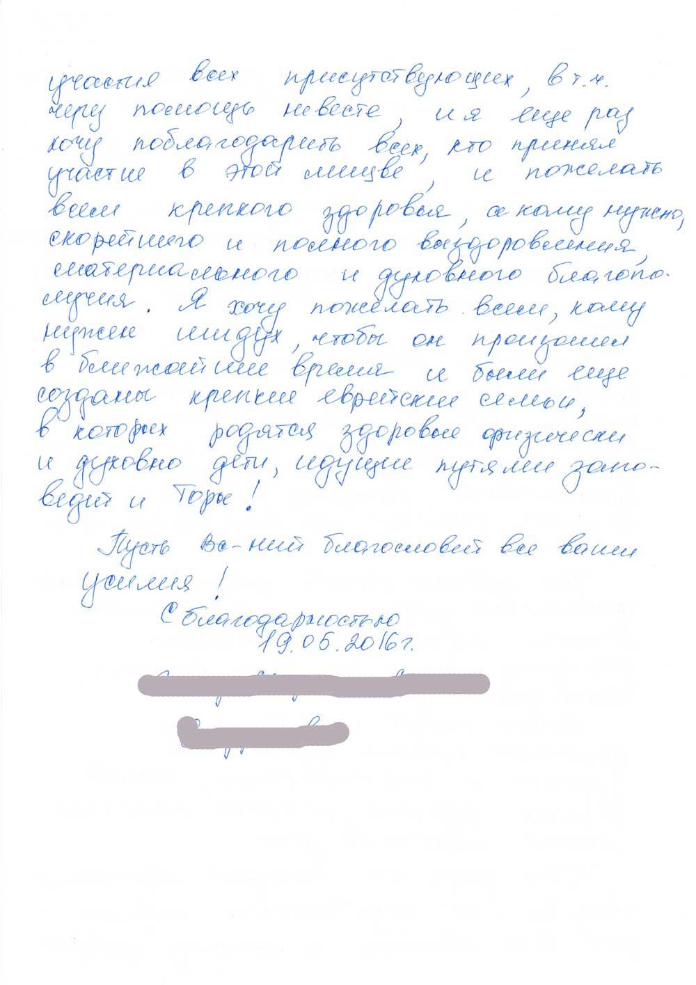 049-1-pismo