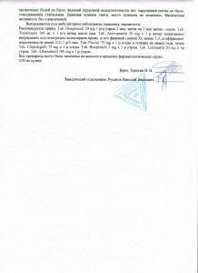 12-09-2-bolnitsa-2