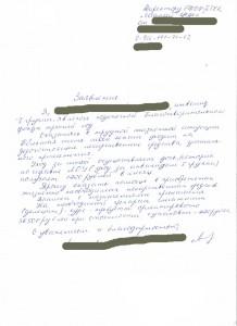0809-zayavlenie
