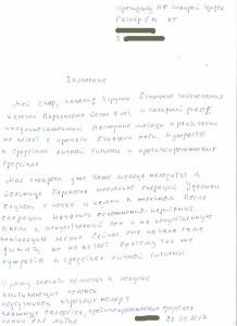 080-zayavlenie